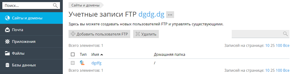 FTP_accounts
